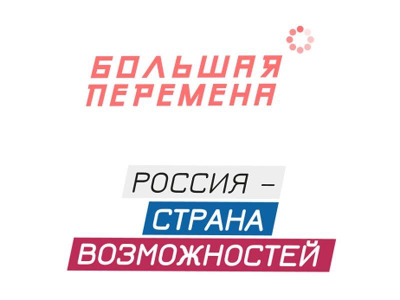 """Банер конкурса""""Большая перемена"""""""